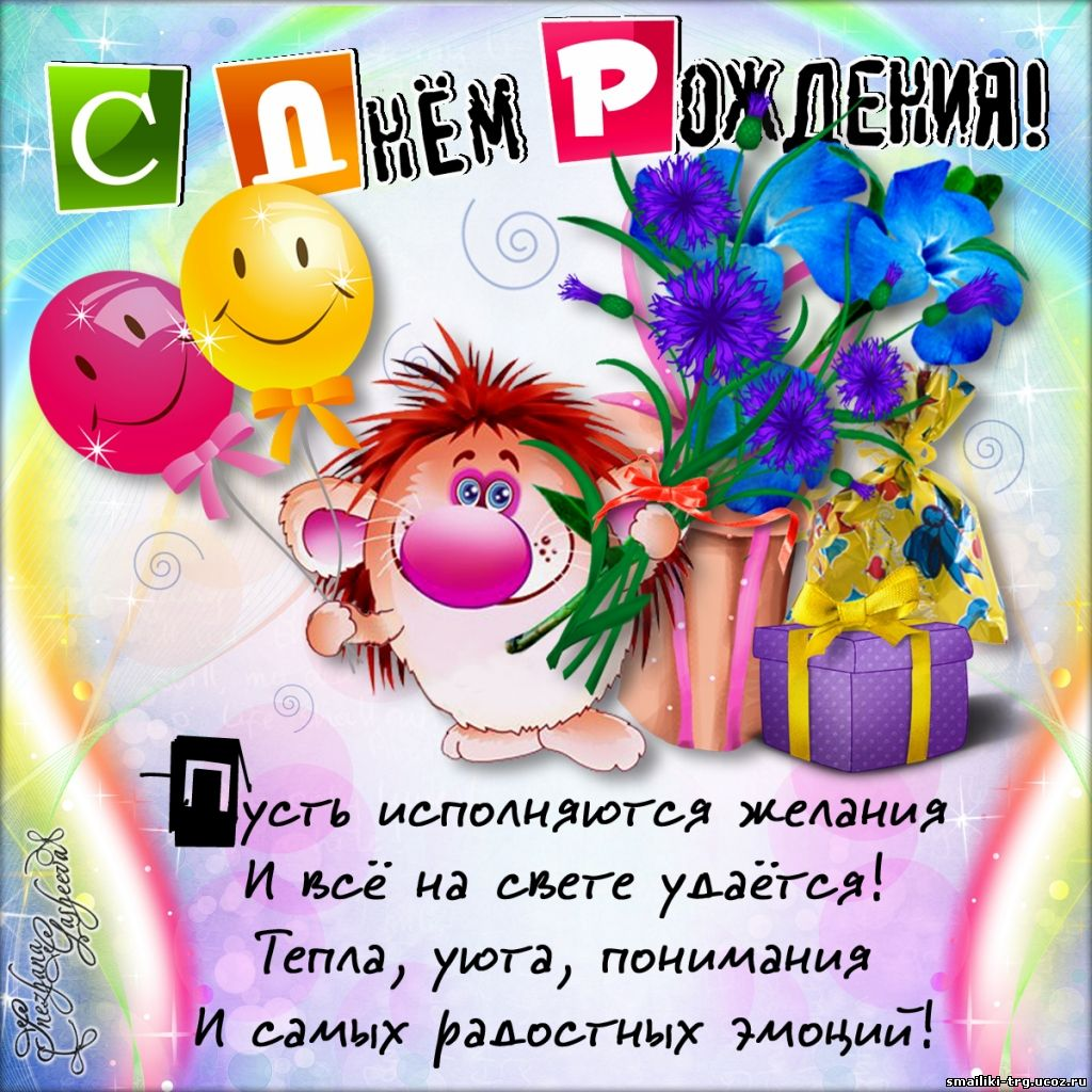 Короткое веселое поздравление с днем рождения девушке