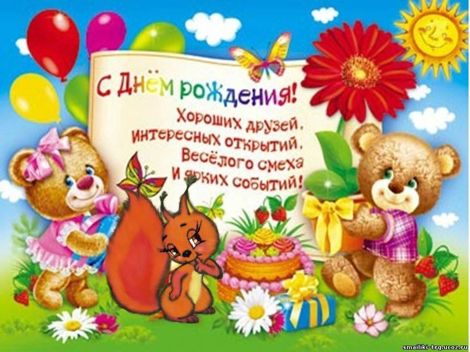 Детские поздравительные открытки с днем рождения 61